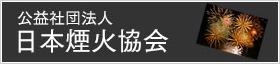 日本煙火協会